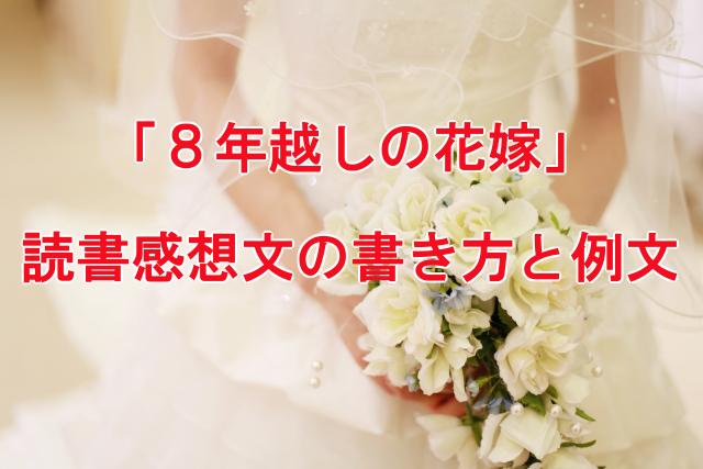 8年越しの花嫁 読書感想文の書き方と例文