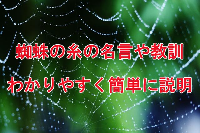 蜘蛛の糸の名言や教訓