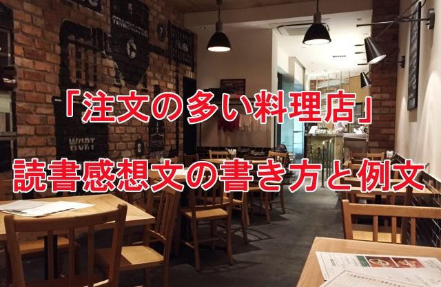 注文の多い料理店 読書感想文の書き方と例文