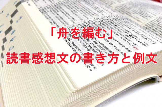 舟を編むの読書感想文の書き方と例文