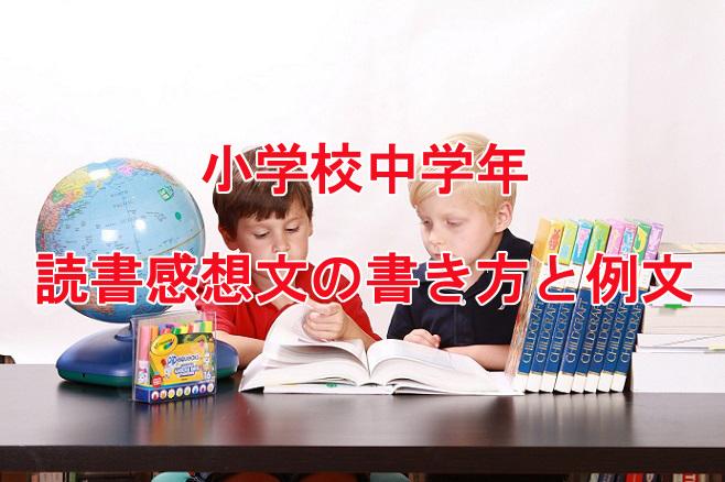 小学校中学年 読書感想文の書き方